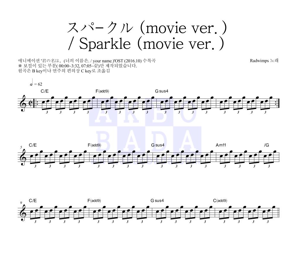 Radwimps - スパ-クル (movie ver.) / Sparkle (movie ver.) 멜로디 악보