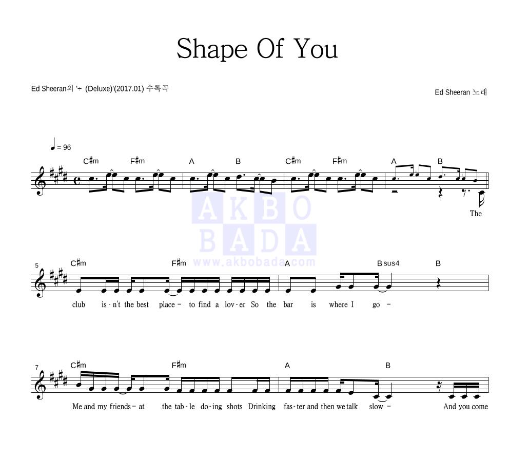Ed Sheeran - Shape Of You  악보