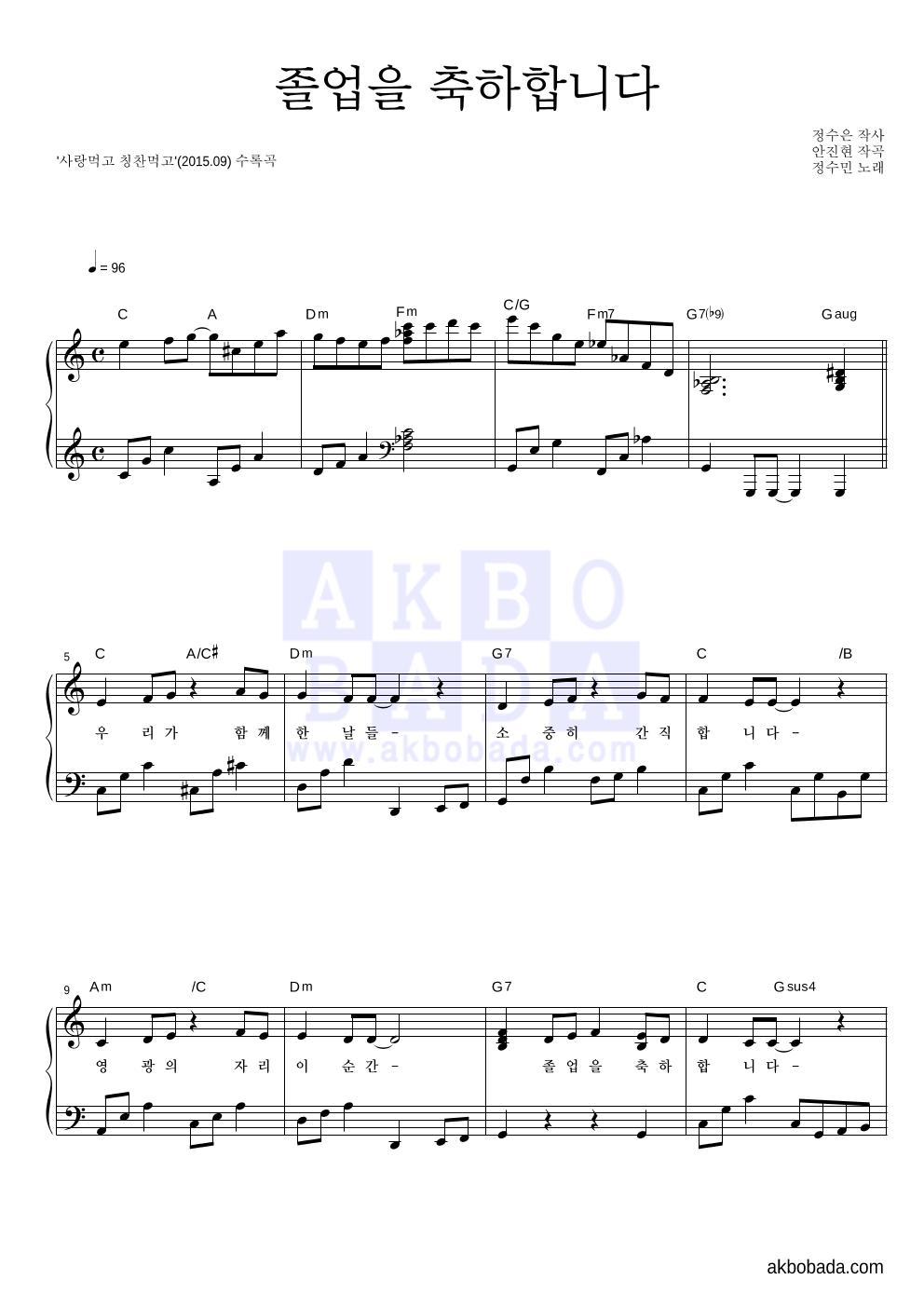 정수민 - 졸업을 축하합니다 (독창) 피아노 2단 악보