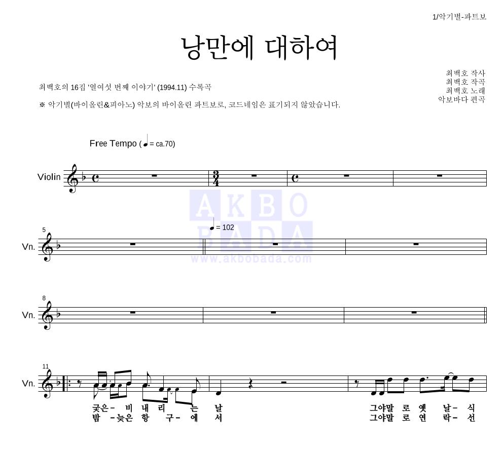 최백호 - 낭만에 대하여 바이올린 파트보 악보