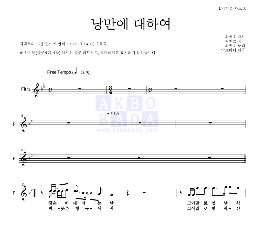 최백호 - 낭만에 대하여 플룻 파트보 악보