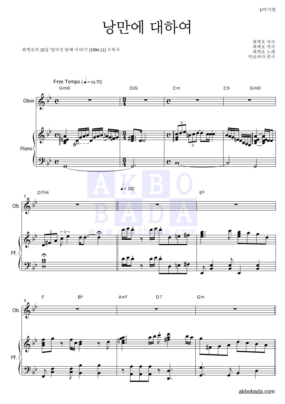 최백호 - 낭만에 대하여 오보에&피아노 악보