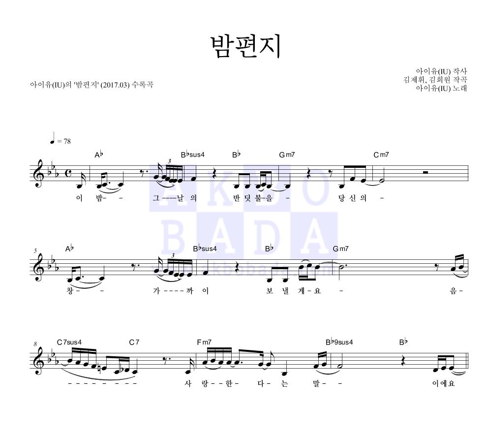 아이유 - 밤편지 멜로디 악보