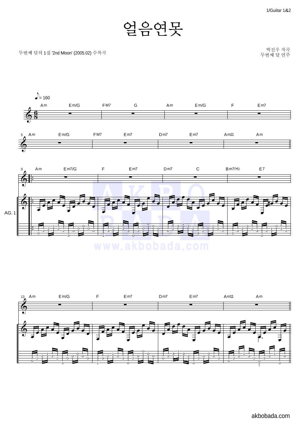 두번째 달 - 얼음연못 기타 악보