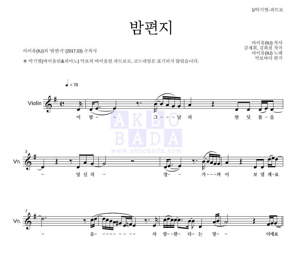아이유 - 밤편지 바이올린 파트보 악보