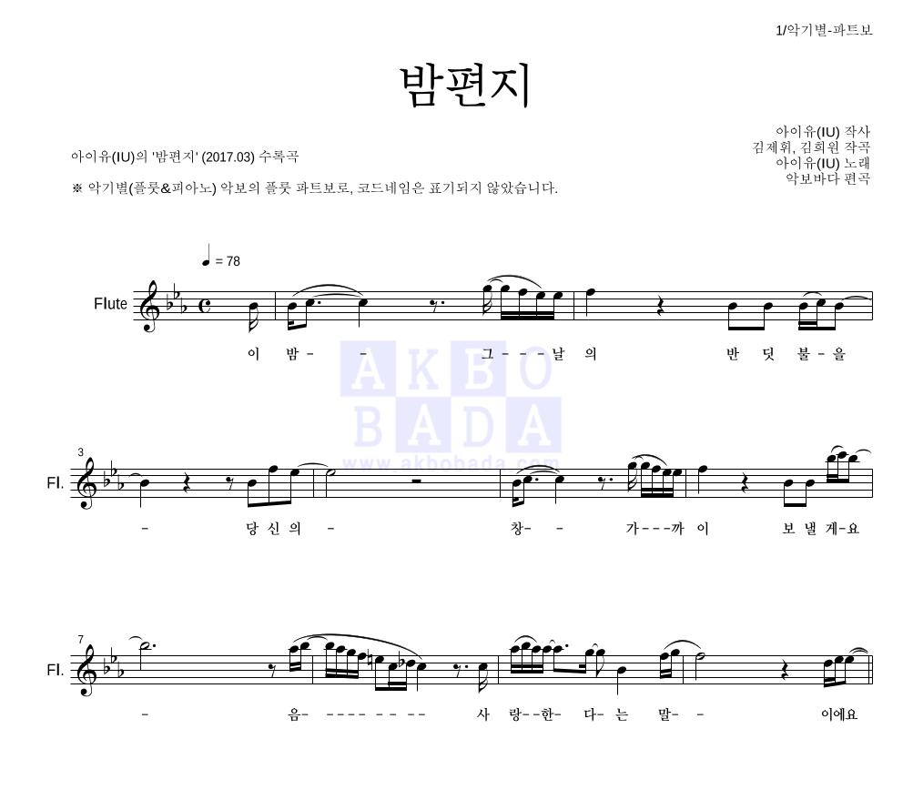 아이유 - 밤편지 플룻 파트보 악보