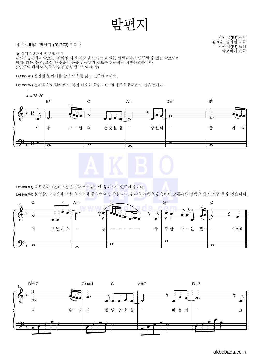 아이유 - 밤편지 피아노2단-쉬워요 악보