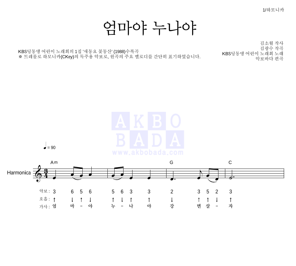 KBS 딩동댕 어린이 노래회 - 엄마야 누나야 하모니카 악보