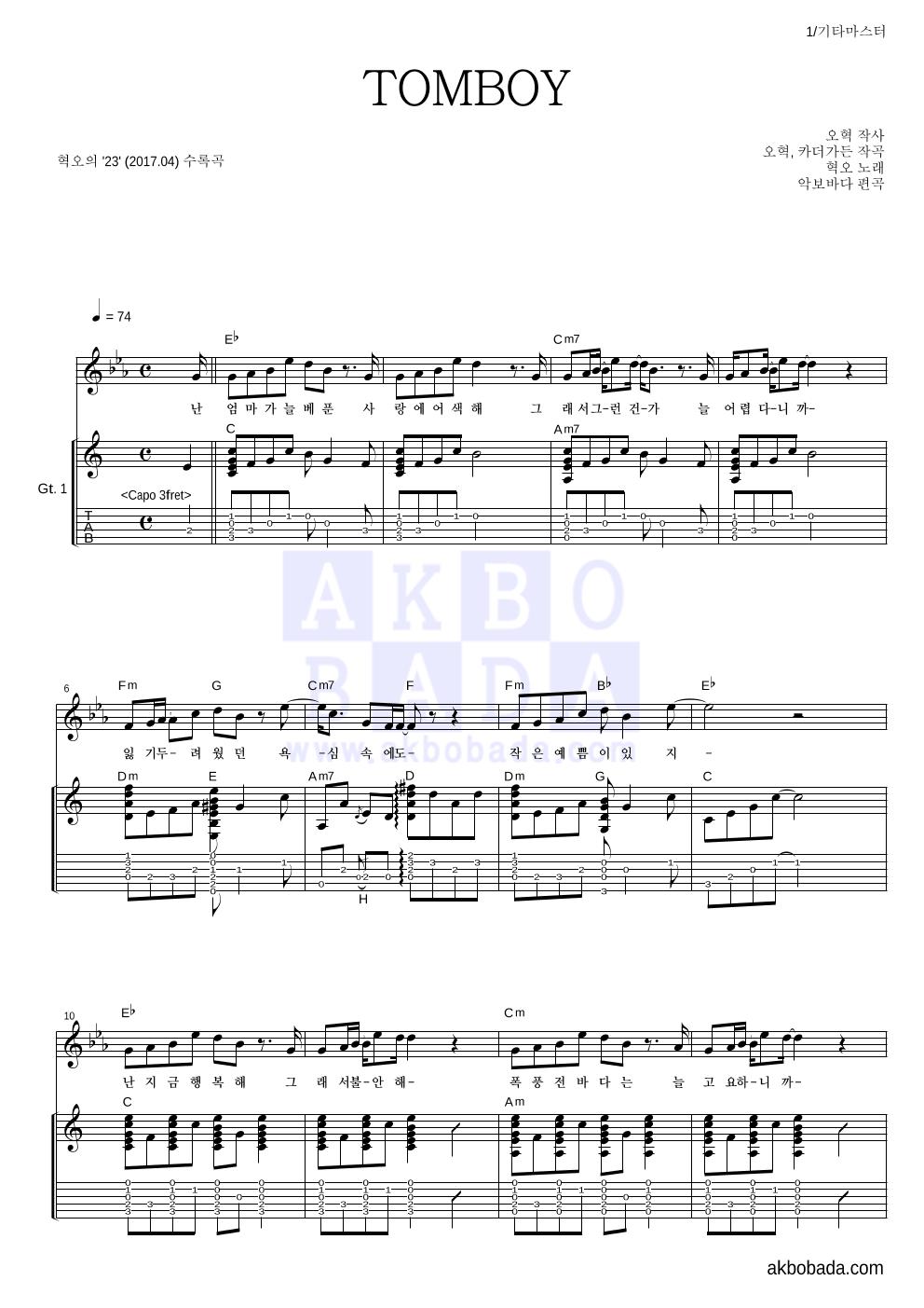 혁오 - TOMBOY 기타 마스터 악보