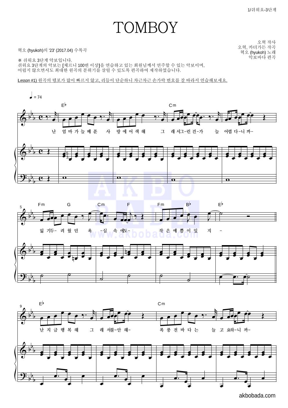 혁오 - TOMBOY 피아노3단-쉬워요 악보