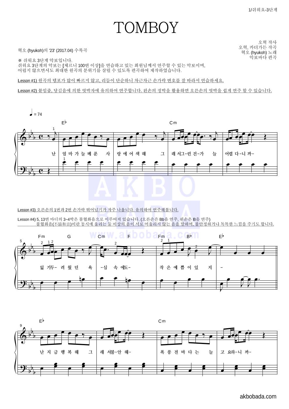 혁오 - TOMBOY 피아노2단-쉬워요 악보