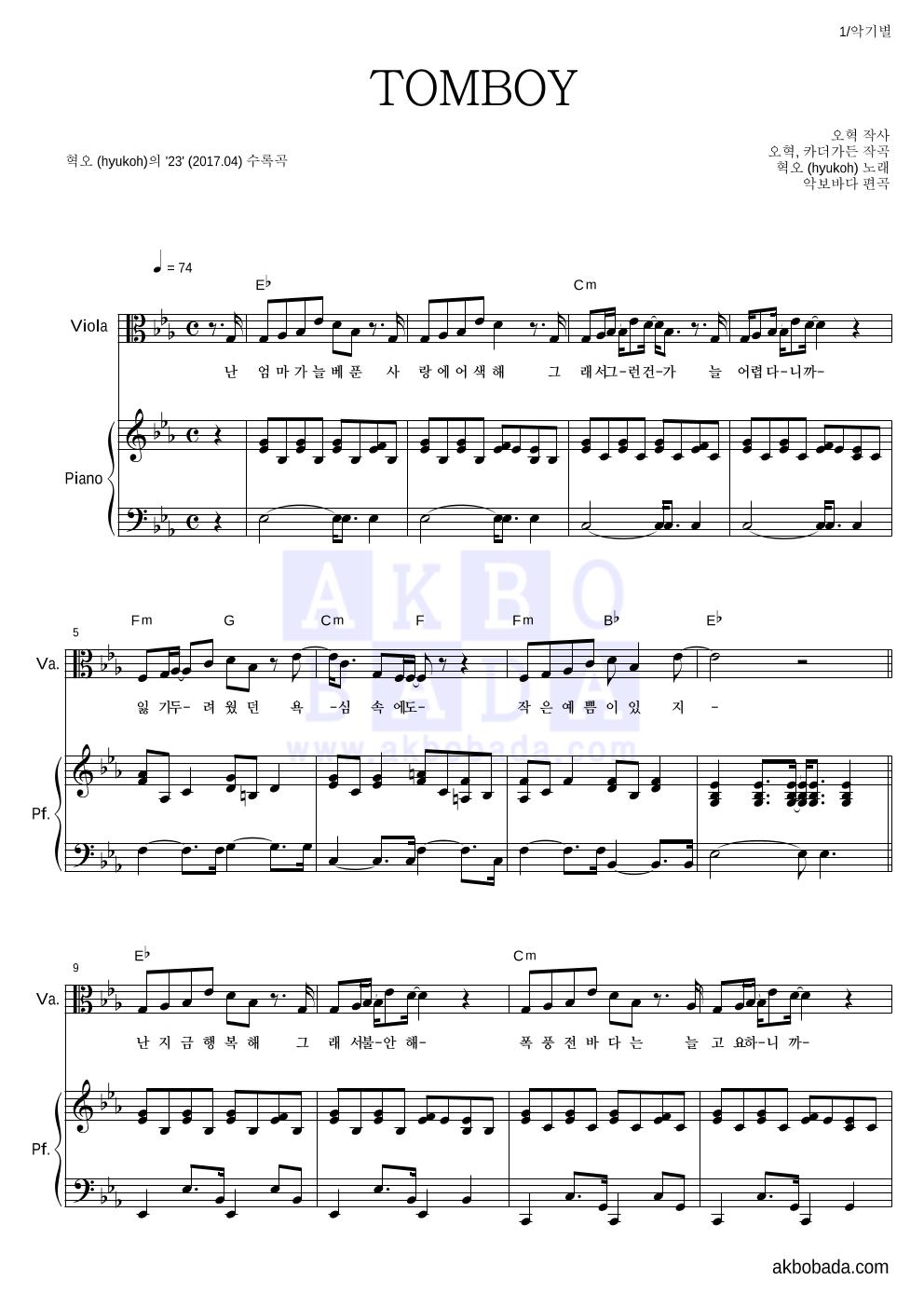 혁오 - TOMBOY 비올라&피아노 악보