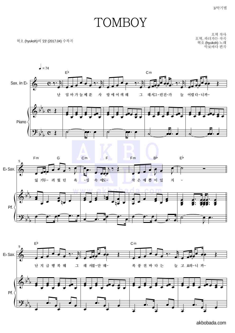 혁오 - TOMBOY Eb색소폰&피아노 악보