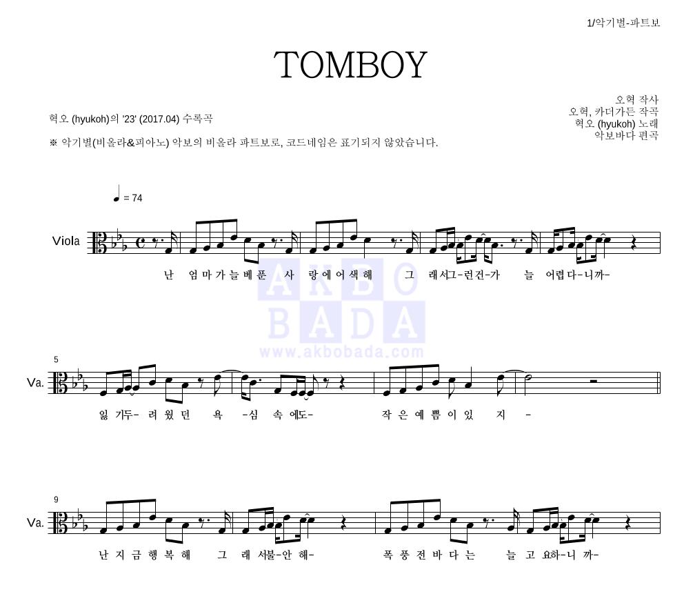 혁오 - TOMBOY 비올라 파트보 악보
