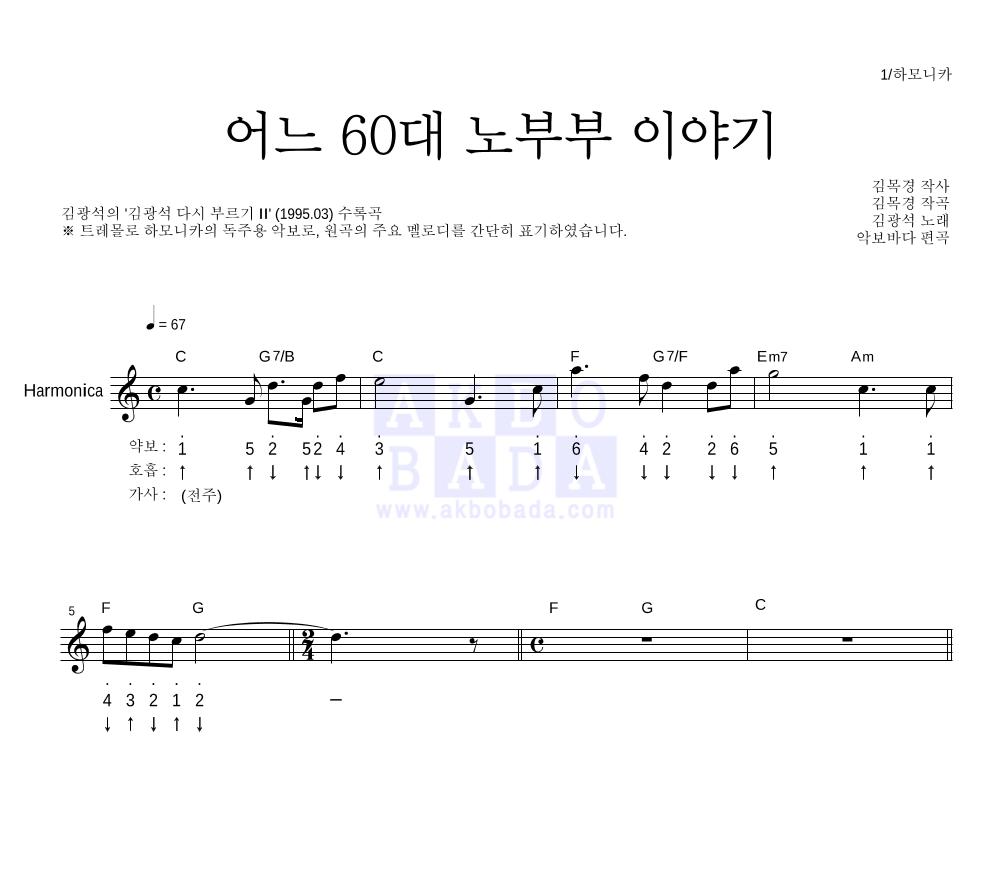 김광석 - 어느 60대 노부부 이야기 하모니카 악보