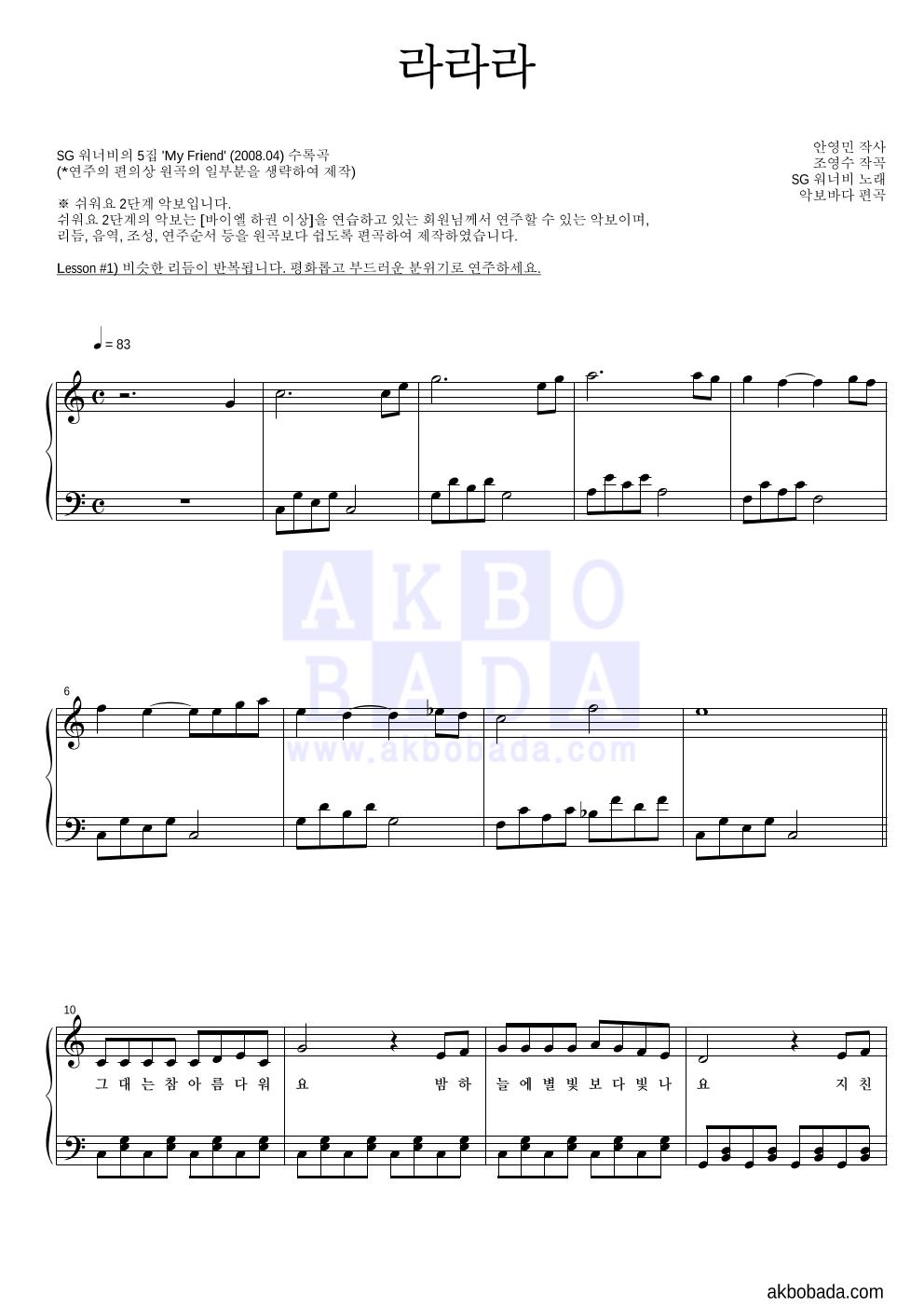 SG워너비 - 라라라 피아노2단-쉬워요 악보