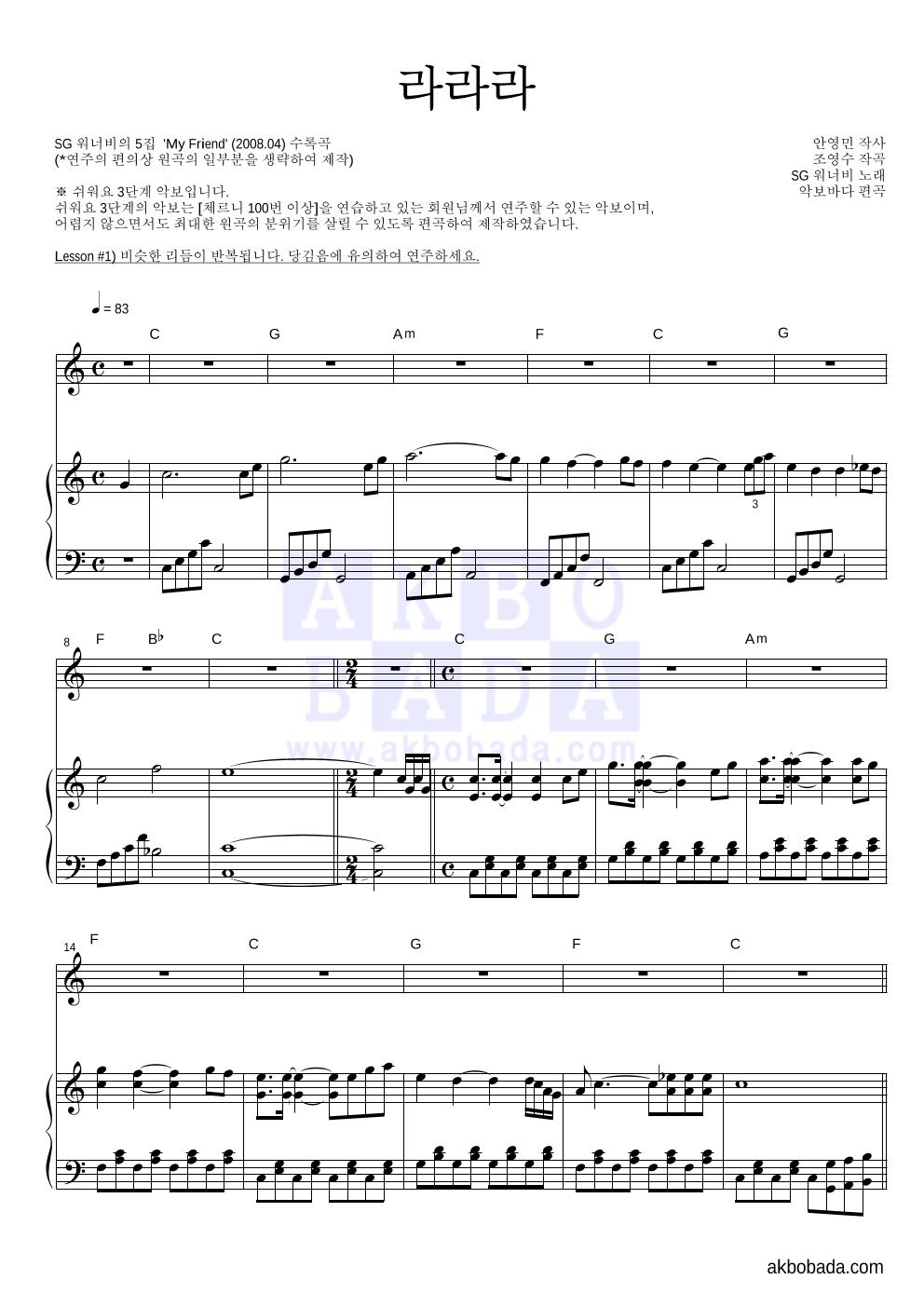 SG워너비 - 라라라 피아노3단-쉬워요 악보