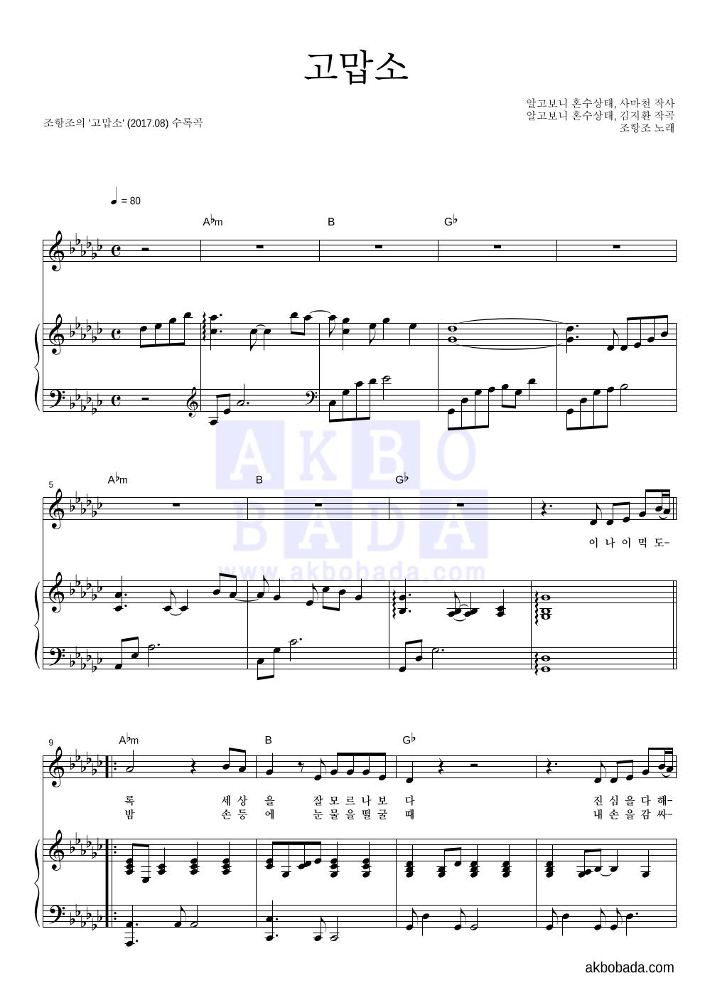 조항조 - 고맙소 피아노 3단 악보