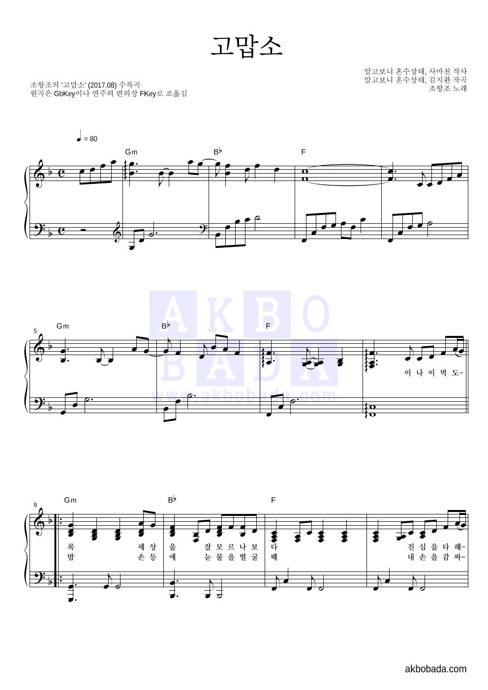 조항조 - 고맙소 피아노 2단 악보