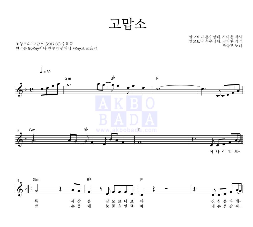 조항조 - 고맙소 멜로디 악보