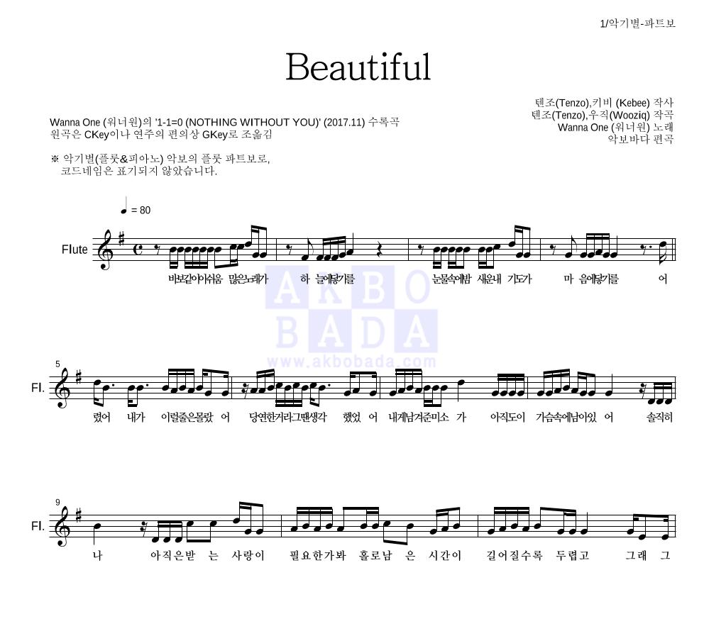 워너원 - Beautiful  악보