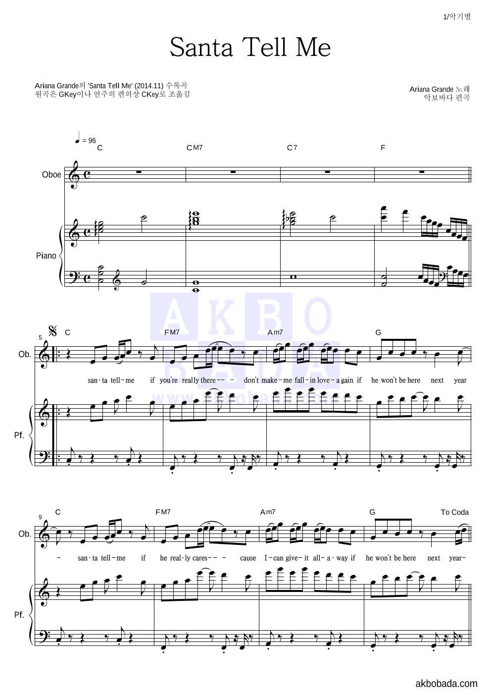 Ariana Grande - Santa Tell Me 오보에&피아노 악보