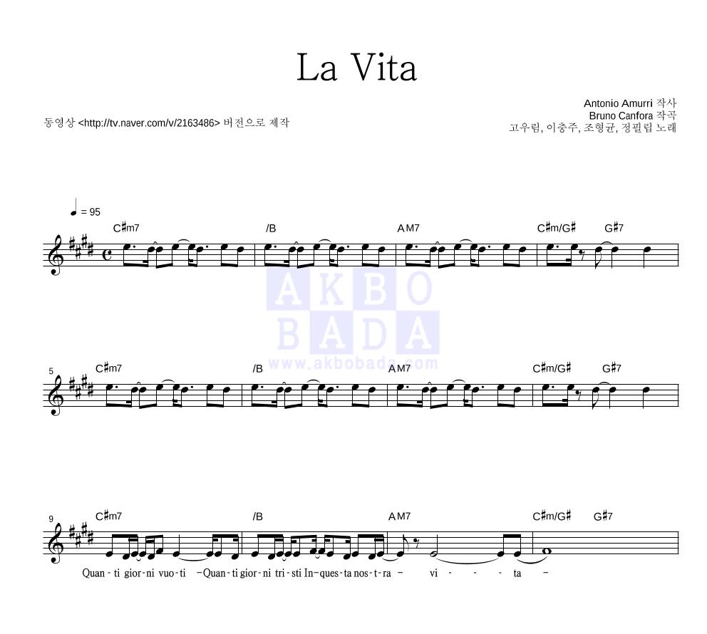 고우림,이충주,조형균,정필립 - La Vita 멜로디 악보
