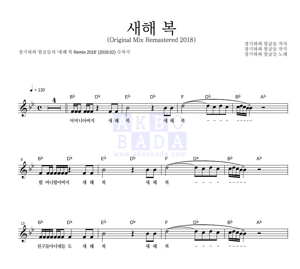 장기하와 얼굴들 - 새해 복 (Original Mix Remastered 2018) 멜로디 악보