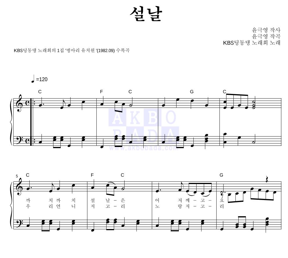 KBS 딩동댕 어린이 노래회 - 설날 피아노 2단 악보