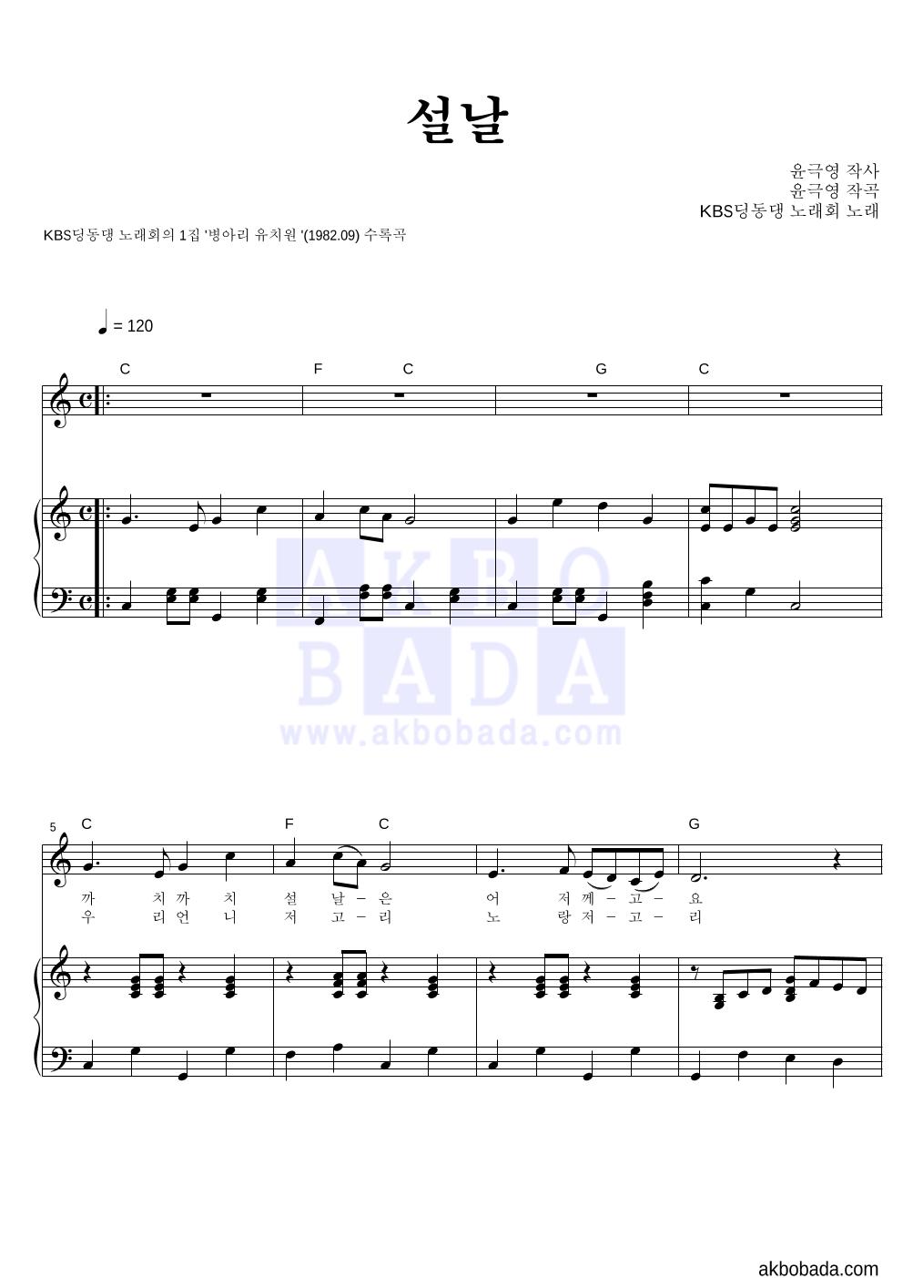 KBS 딩동댕 어린이 노래회 - 설날 피아노 3단 악보