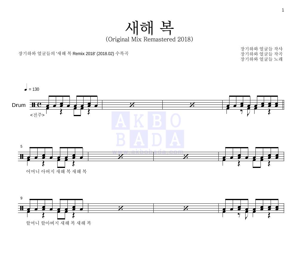 장기하와 얼굴들 - 새해 복 (Original Mix Remastered 2018) 드럼 1단 악보