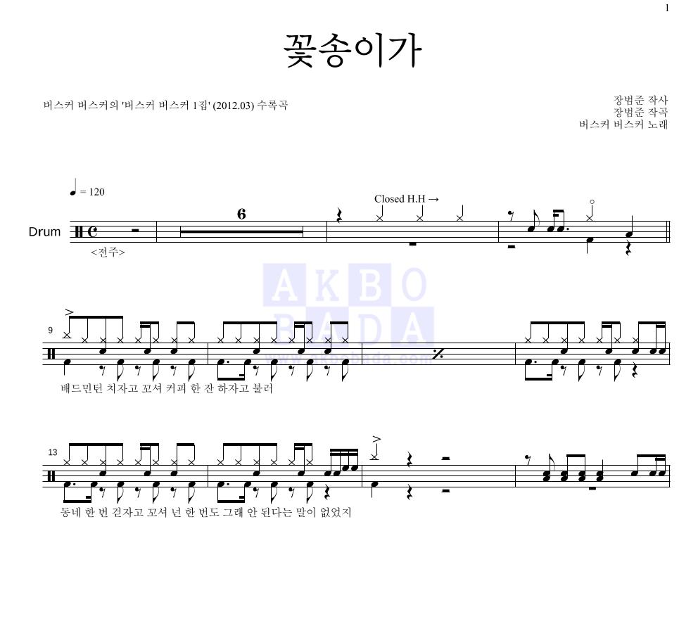 버스커 버스커 - 꽃송이가 드럼 1단 악보