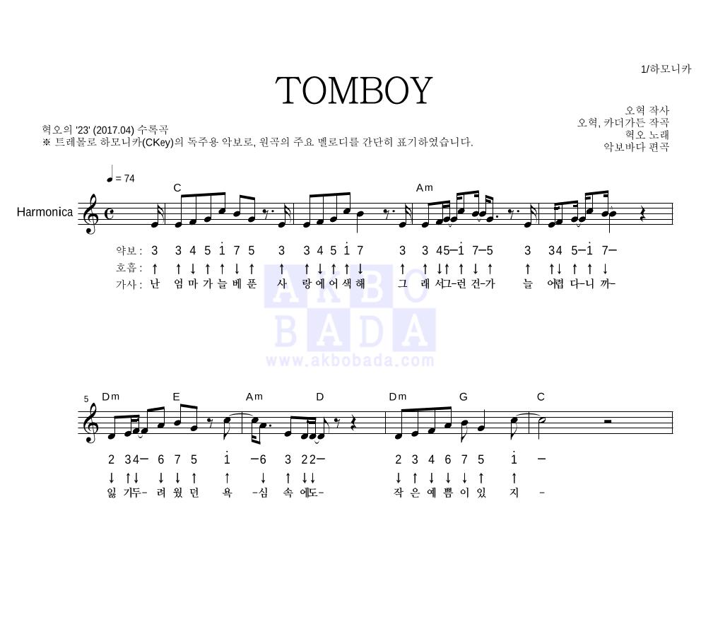 혁오 - TOMBOY 하모니카 악보
