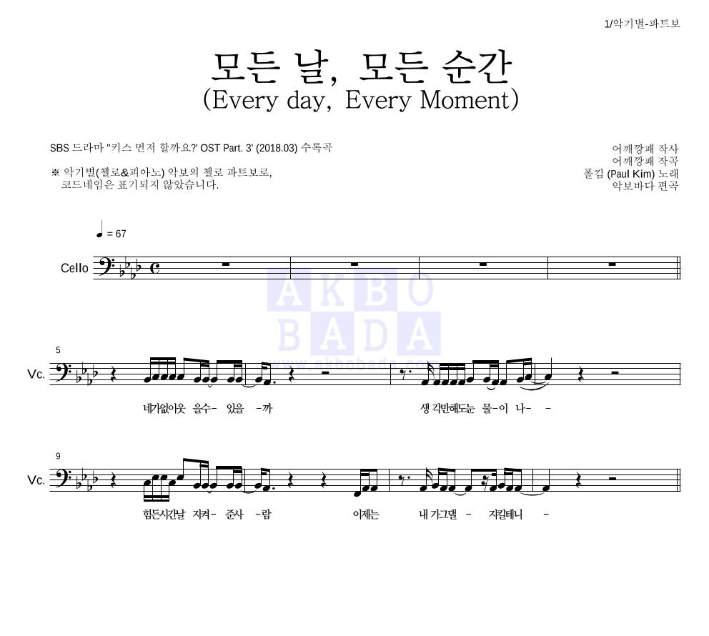 폴킴 - 모든 날, 모든 순간 (Every day, Every Moment)  악보