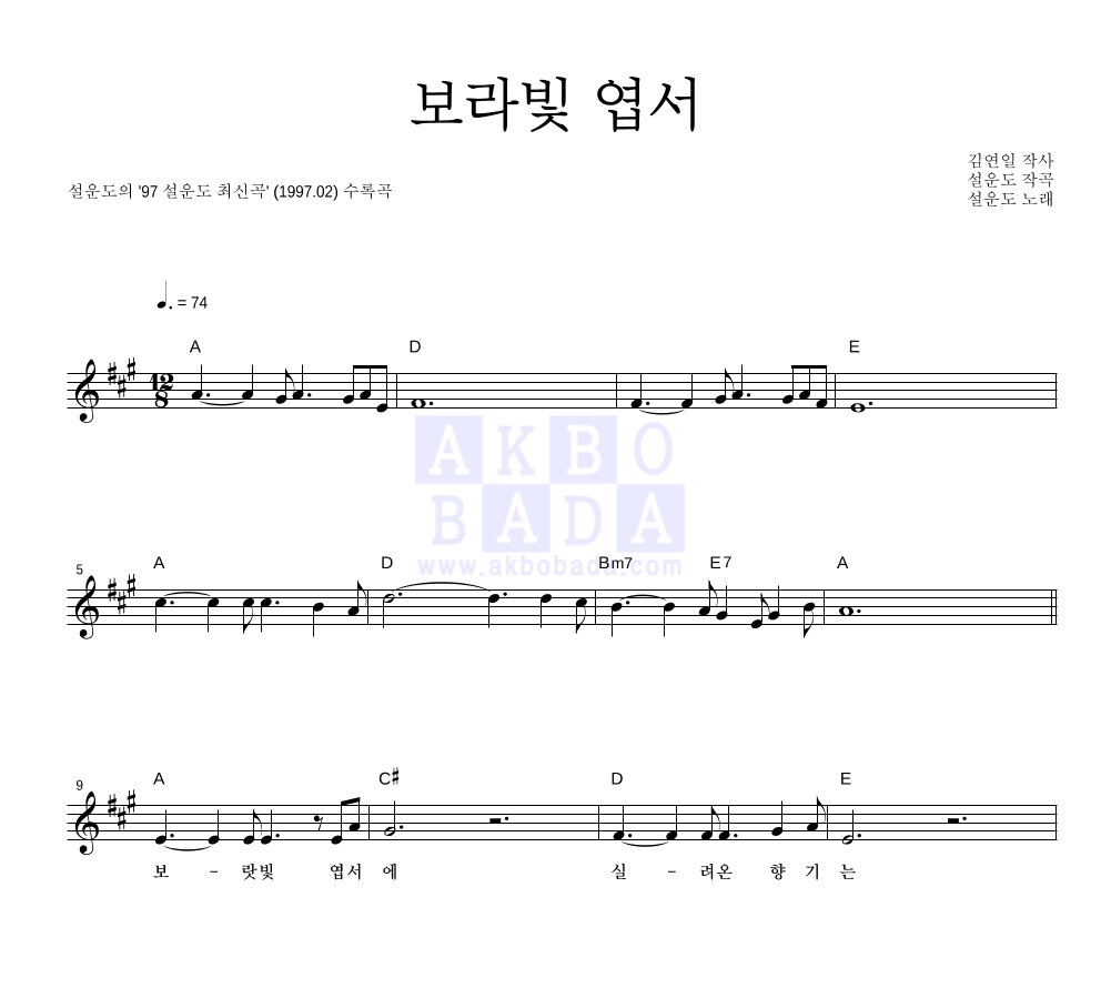 설운도 - 보라빛 엽서 멜로디 악보