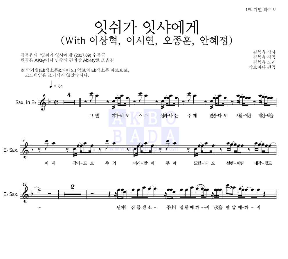 김복유 - 잇쉬가 잇샤에게 (With 이상혁, 이시연, 오종훈, 안혜정)  악보