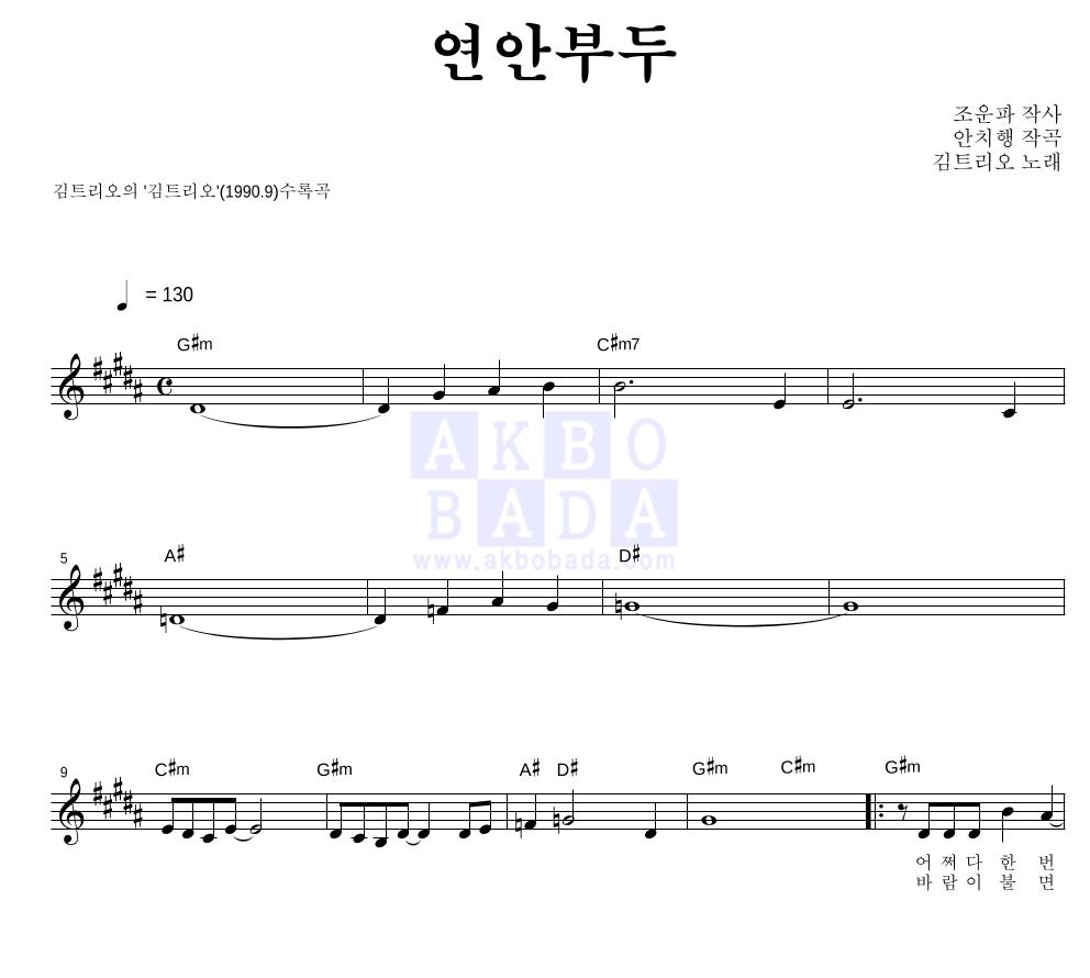 김트리오 - 연안부두 멜로디 악보