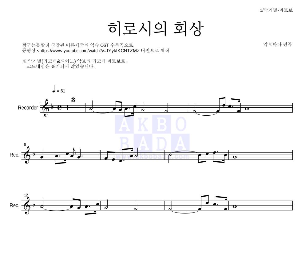 짱구는 못말려 OST - 히로시의 회상  악보