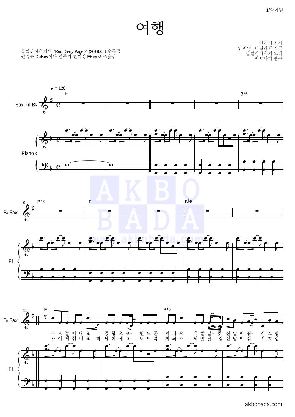 볼빨간사춘기 - 여행 Bb색소폰&피아노 악보