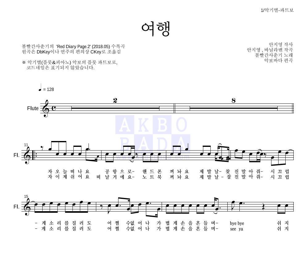 볼빨간사춘기 - 여행 플룻 파트보 악보