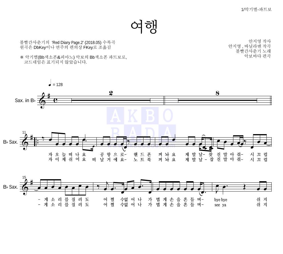 볼빨간사춘기 - 여행 Bb색소폰 파트보 악보