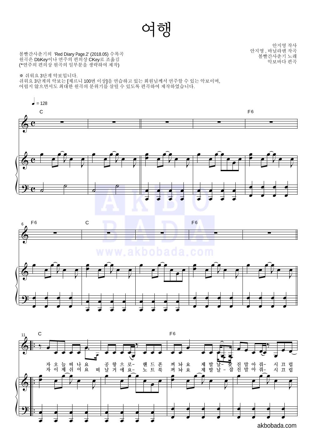 볼빨간사춘기 - 여행 피아노3단-쉬워요 악보