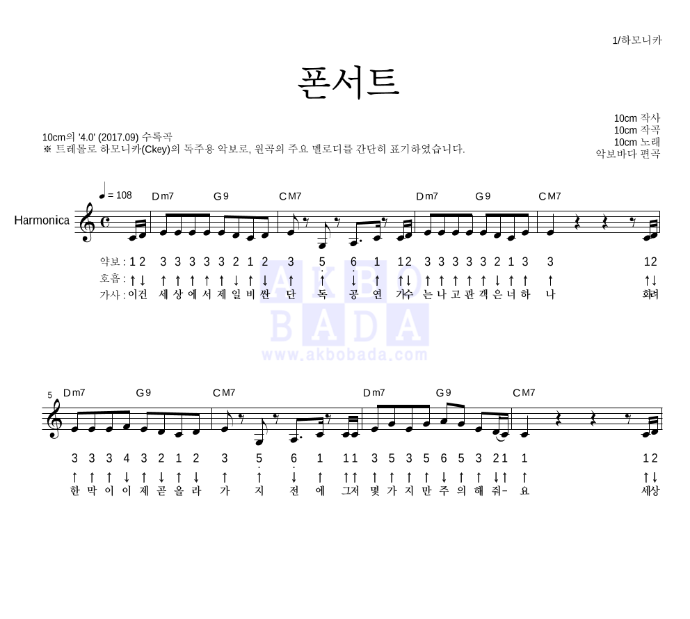10CM - 폰서트 하모니카 악보