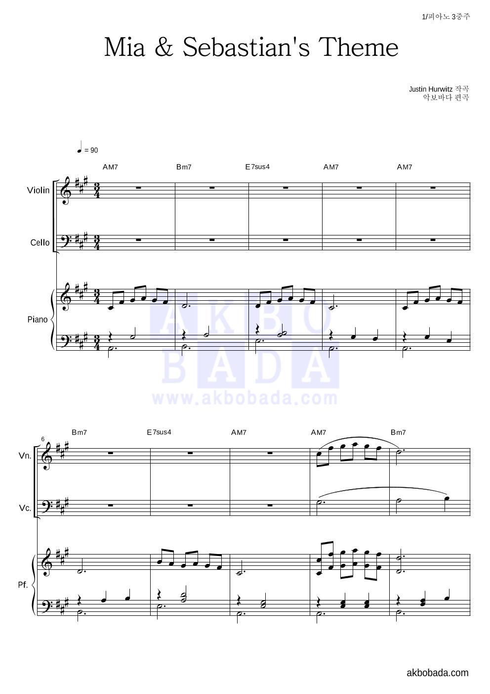 Justin Hurwitz - Mia & Sebastian's Theme 피아노3중주 악보