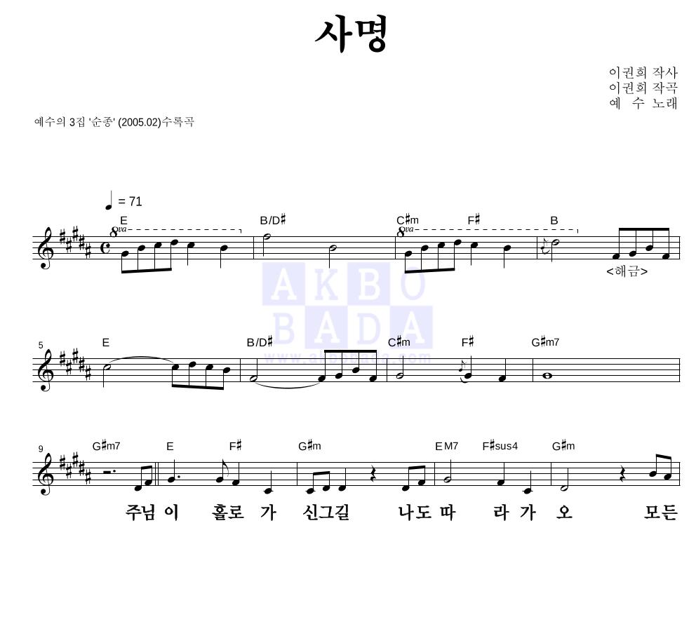 동방현주 - 사명 멜로디 큰가사 악보