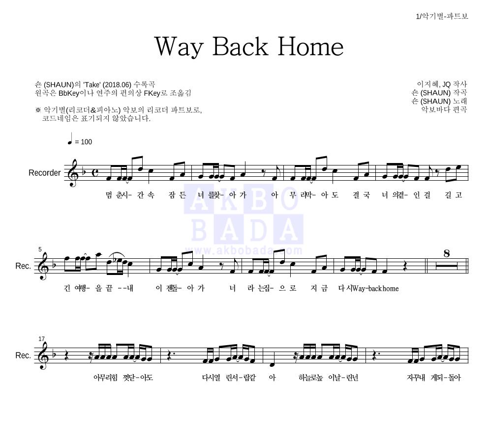 숀 - Way Back Home  악보