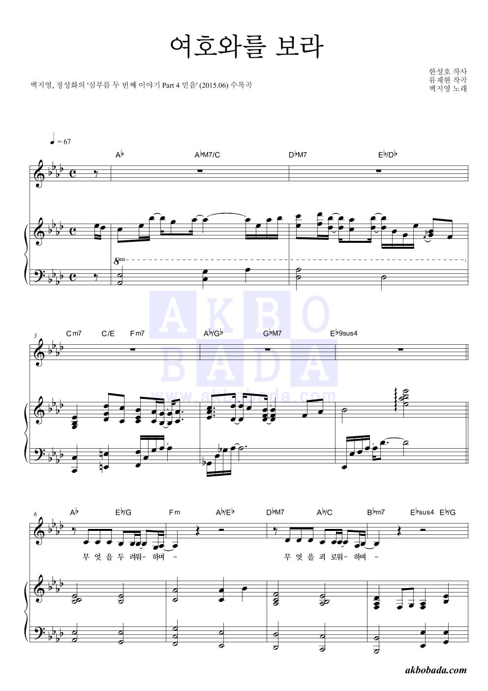 백지영 - 여호와를 보라 피아노 3단 악보