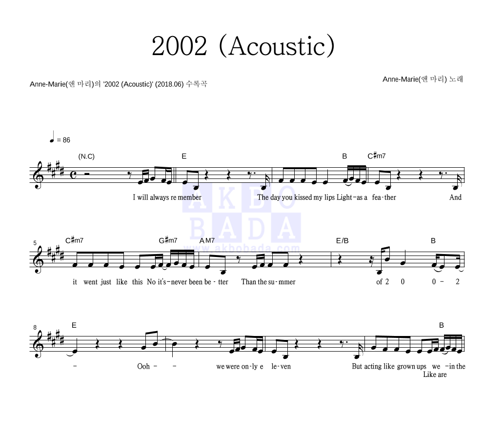 Anne-Marie - 2002 (Acoustic) 멜로디 악보