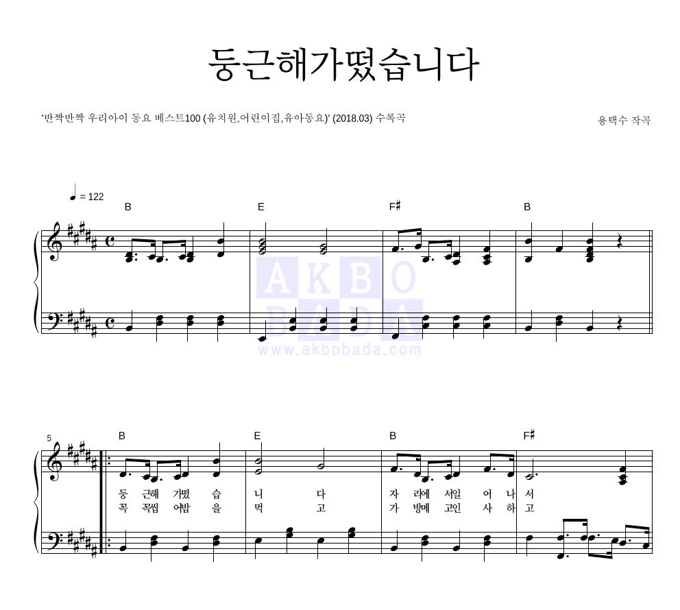 동요 - 둥근해가떴습니다 피아노 2단 악보