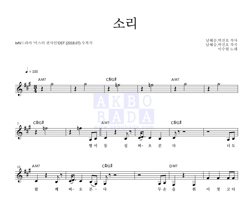 이수현 - 소리  악보